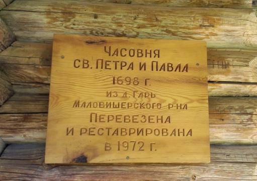 Витославлицы в Великом Новгороде